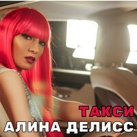 Такси - Алина Делисс